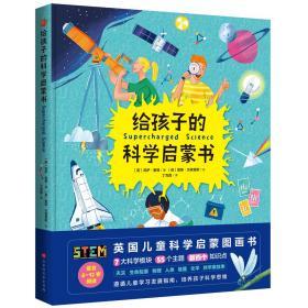 给孩子的科学启蒙书(英国儿童逻辑思维培养丛书作者,英国幼儿教育专家按世界先进科学教育理念STEM