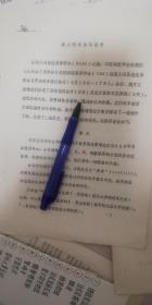 1983年油印:张钦楠、施宜、刘开济《澳大利亚访问报告》7页码,中国建筑学会、 北京市建筑设计研究院