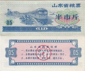山东省71年粮票半市斤(漂亮)