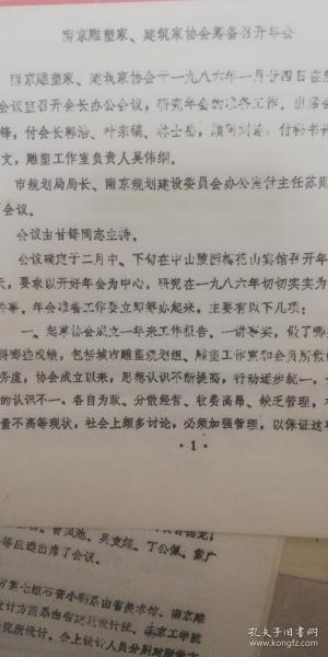 1986年南京市雕塑家、建筑家协会筹备成立3页码,提及叶宗镐、、林士岳(德清县雕塑家)、刘连、张祥水、戴广文、吴伟纲、曹凤池等教授