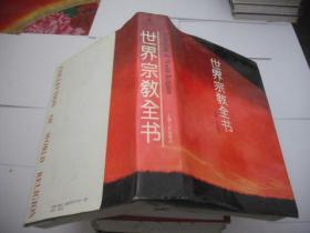 世界宗教全书