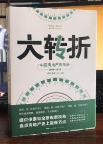 大转折:中国房地产启示录