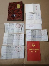 老笔记本(内有获奖字迹加盖章 精美附图)团费证六张 团费收据四张 中国共产主义青年团章程!