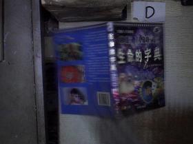 生命的字典(彩色图文版) 。、