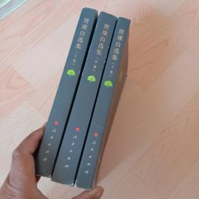 贾康自选集(上中下)全3册