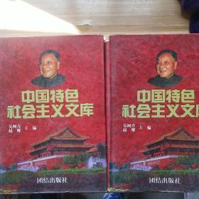 中国特色社会主义文库