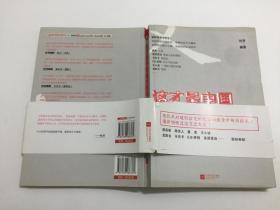 这才是中国最好的语文书 综合分册