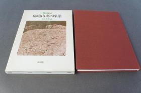 郑道昭  秘境山东的摩崖    雄山阁出版    1984年