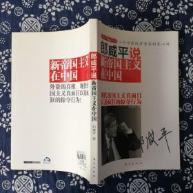 郎咸平说,新帝国主义在中国