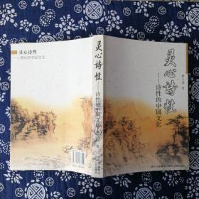 灵心诗性:诗性的中国文化