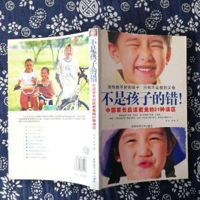 不是孩子的错!中国家长应该避免的31种误区