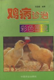 鸡病诊治 彩色图说