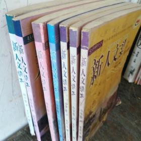 新人文读本  小学卷.9,10,11,12  初中卷3册6册