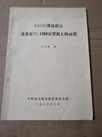 Basic算法语言及其在PC—1500计算机上的应用,