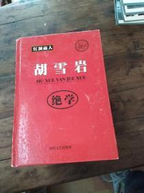 胡雪岩绝学---商场官场大揭秘【全10册.精装】