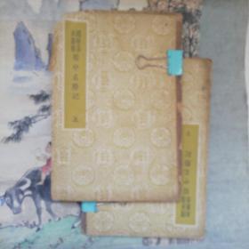 蜀中名胜记二册(民国商务印书馆)