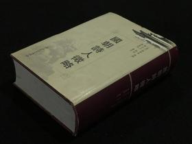 国朝诗人征略(精装   全一册)
