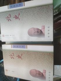 简体字本二十四史·北史(1-2)