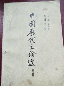 中国历代文论选一一第四册
