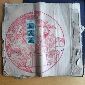 民国宝庆西正街陈益兴纸号石印局大号账本。宝庆出版印刷文献。
