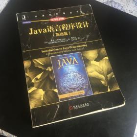 正版现货 Java语言程序设计(基础篇 原书第10版)