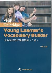 学生英语词汇测评词库(5级)