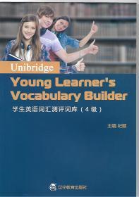 学生英语词汇测评词库(4级)