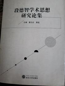 段德智学术思想研究论集