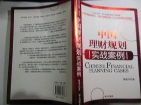 中国理财规划实战案例:大陆第一本专业理财规划实战
