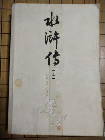 水浒传(上)——中国古代小说名著插图典藏系列