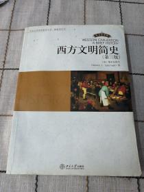 西方文明简史第三版