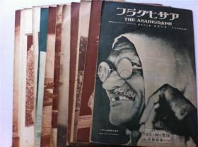侵华史料----1930年日本大开本(11本合拍) 原版画报期刊;历史资料 侵华资料 大量历史老照片