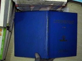 广远杂货船舶技术规范 第一册