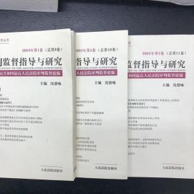 审判监督指导与研究.2003年第1、2、3卷(总第9、10、11卷)