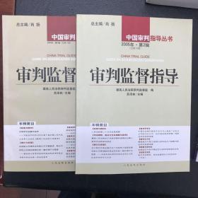 审判监督指导.2005年·第1、2辑(总第17、18辑)