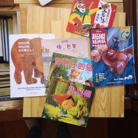 《穿靴子的猫》《小红帽》《齐天大圣画报》《超能陆战队画报特辑》 英文绘本《棕色的熊,你在看什么?》