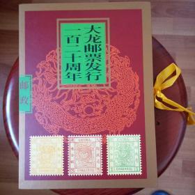 120周年大龙邮票发行纪念册