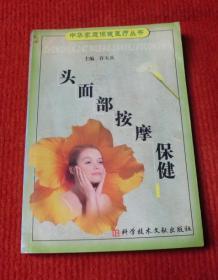 中医书,医学书--头面部按摩保健--正版书,一版一印--医学5
