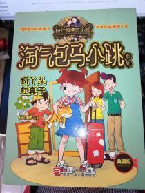 淘气包马小跳系列 典藏版 23本和售