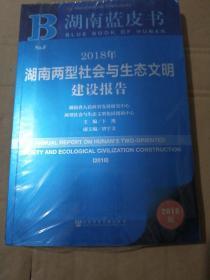 湖南蓝皮书:2018年湖南两型社会与生态文明建设报告