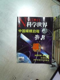 科学世界 2007 11.、