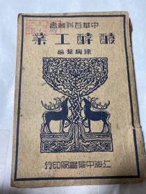 民国36年8月四版发酵工业 多种酒古法酿造等  中国工业微生物学 陈騊声著  实际操作性强