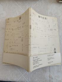 生活潮:氧气生活(2013.09)