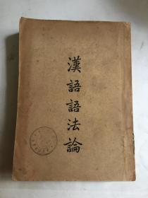 汉语语法论   馆藏书