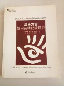 汉语方言疑问范畴比较研究:语言研究新视角丛书