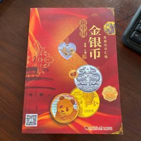新中国金银币收藏知识汇编