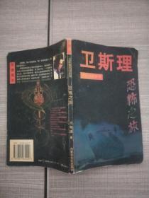 卫斯理灵幻小说系列恐怖之旅