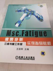 计算机辅助分析实例指导丛书:MSC.FATIGUE疲劳分析实例指导教程