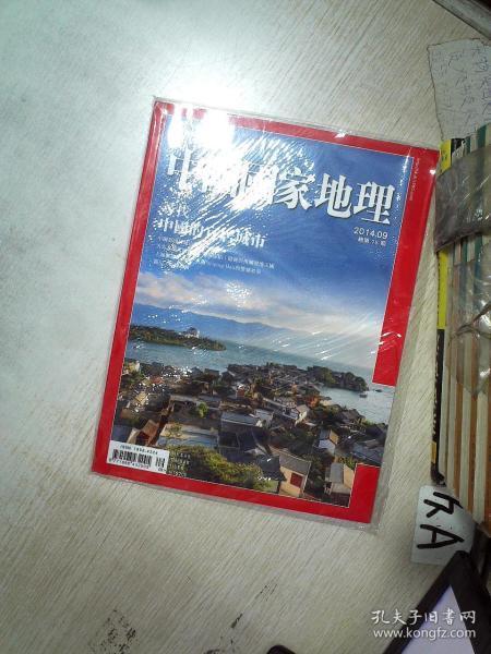 中国国家地理 2014 9 (繁体)           .                       .