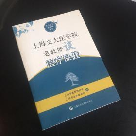 正版现货 上海交大医学院老教授谈医疗保健